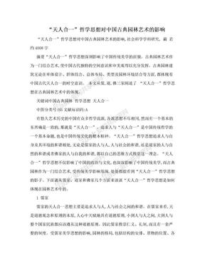 """""""天人合一""""哲学思想对中国古典园林艺术的影响.doc"""