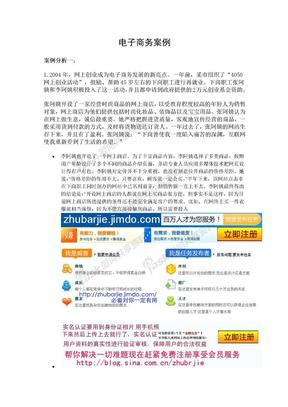 电子商务案例.doc