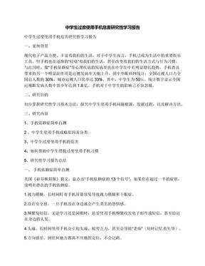 中学生过度使用手机危害研究性学习报告.docx
