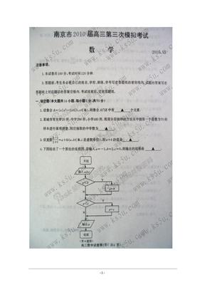 2010南京市三模数学试卷及答案.doc