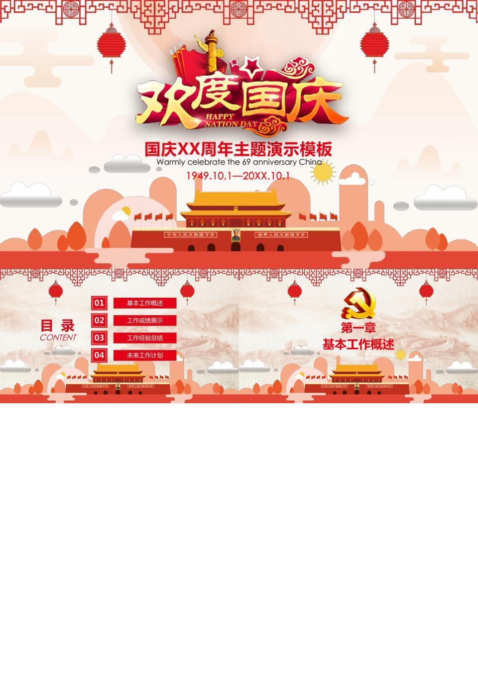 喜迎国庆节欢度国庆节PPT模板.pptx