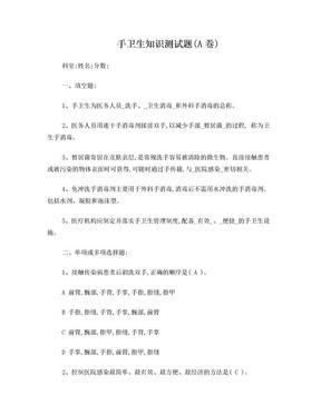 手卫生知识测试题(A卷)及答案.doc