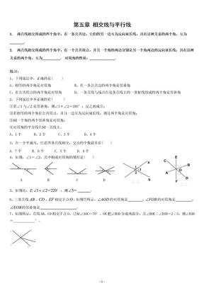 第五章_相交线与平行线_全章知识点归纳及典型题目练习.doc