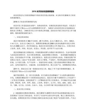 2016关于扶贫攻坚调研报告.docx