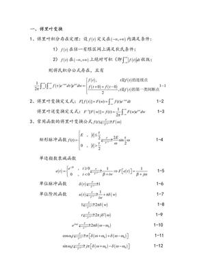 积分变换主要公式.doc