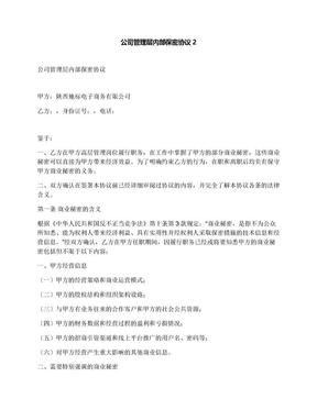 公司管理层内部保密协议2.docx