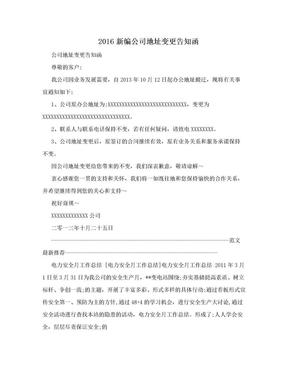 2016新编公司地址变更告知函.doc