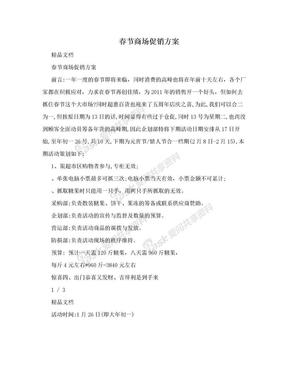 春节商场促销方案.doc