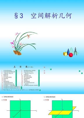 空间解析(new).ppt