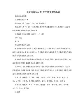 北京市地方标准-住宅物业服务标准.doc