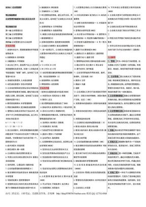 自考00356 -公安管理学自考笔记自考小抄.doc