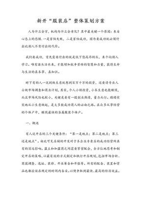 """新开""""服装店""""整体策划方案.doc"""