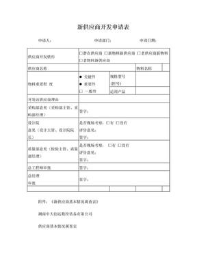 新供应商开发申请现用版表格.doc