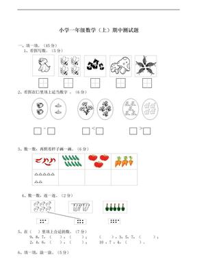 2019-2020学年最新西师大版小学一年级数学(上)期中模拟测试题-精编试题.doc