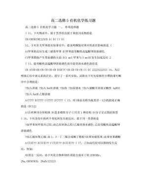 高二选修5有机化学练习题.doc