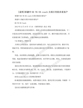 [说明]崔健中EB TB UB coach大项目里的多重客户.doc