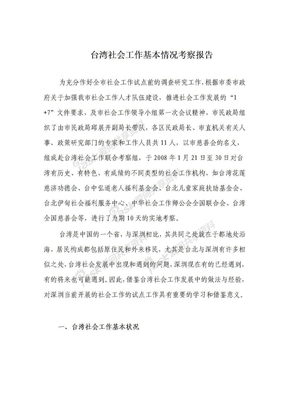 台湾社会工作基本情况考察报告.doc