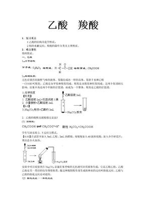 【恒心】乙酸&羧酸 51.doc