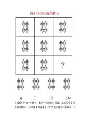 图形推理试题集粹(五).doc