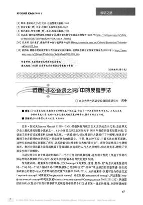 试析_小公务员之死_中的反复手法.pdf