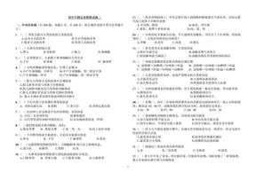 初中生物竞赛模拟试题二.doc