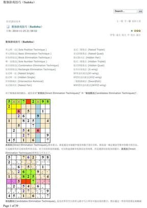 数独解法技巧.pdf