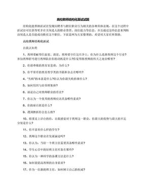 高校教师结构化面试试题.docx