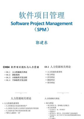 软件项目管理-CH04-团队与人力资源.ppt