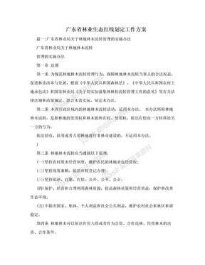 广东省林业生态红线划定工作方案.doc