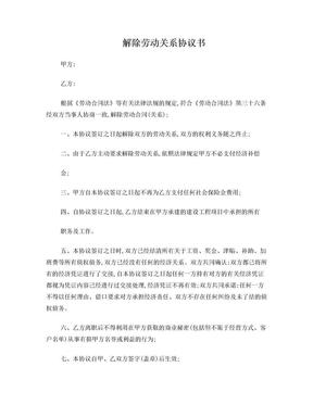 解除劳动合同协议书(建造师变更).doc