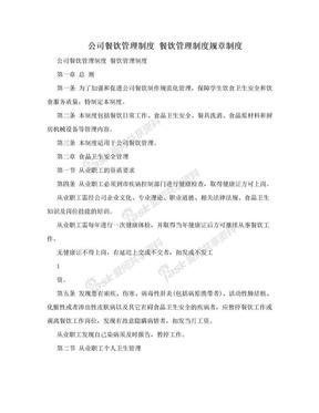 公司餐饮管理制度 餐饮管理制度规章制度.doc