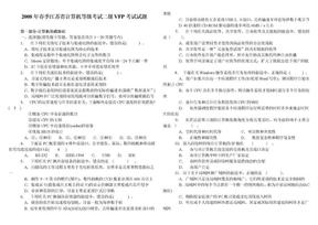2008-2011年春季江苏省计算机等级考试二级VFP考试试题.doc