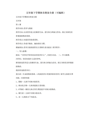 五年级下学期体育教案全册(可编辑).doc