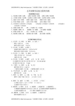 小升初数学总复习资料归纳.doc