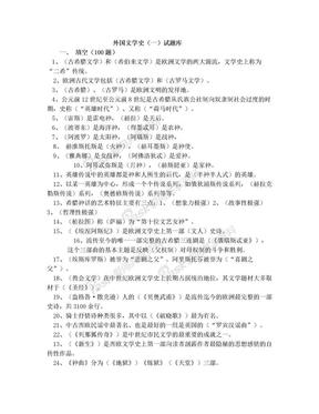 外国文学试题库(一).doc