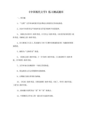 《中国现代文学》练习题库参考答案.doc