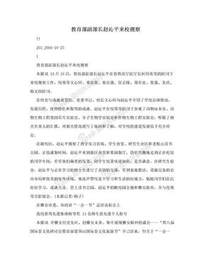 教育部副部长赵沁平来校视察.doc