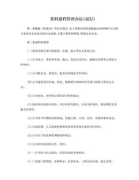 资料建档管理办法 N01.doc