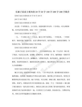 长袜子皮皮主要内容20字50字100字200字300字简介.doc