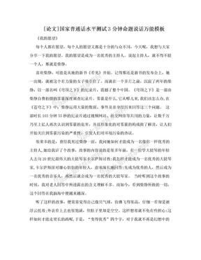 [论文]国家普通话水平测试3分钟命题说话万能模板.doc