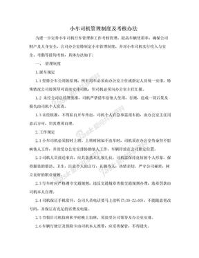 小车司机管理制度及考核办法.doc