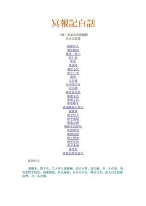 冥報記白話(唐)吏部尚書唐臨撰-凡夫白話譯.doc