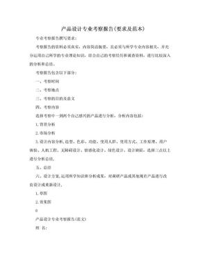 产品设计专业考察报告(要求及范本).doc