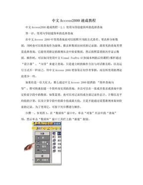 中文Access2000速成教程.doc