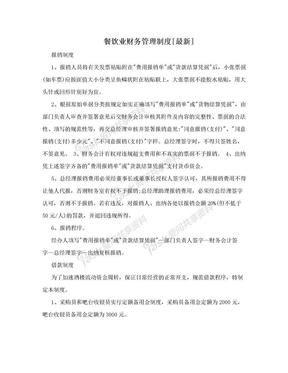 餐饮业财务管理制度[最新].doc