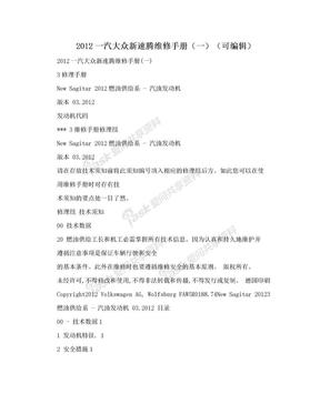 2012一汽大众新速腾维修手册(一)(可编辑).doc