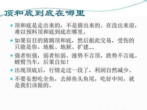 顶底形态的辨别(2).pdf