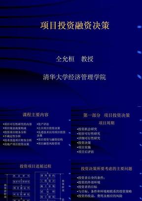 项目投资融资决策plan(清华大学).ppt