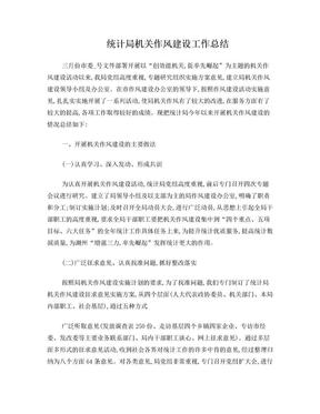 统计局机关作风建设工作总结.doc
