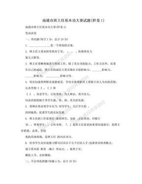 南通市班主任基本功大赛试题(样卷1).doc